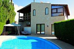 Территория. Кипр, Корал Бэй : Комфортабельная вилла с 2-мя спальнями и детской спальней, с бассейном и тенистой террасой с патио